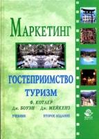 Артёмова Е.Н., Козлова В.А. - Основы гостеприимства и туризма