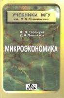 Ю.В. Тарануха - Микроэкономика (в структурно-логических схемах)