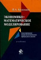 Колемаев В.А. - Экономико-математическое моделирование