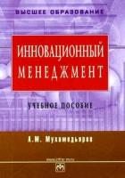 Высшее образование - Мухамедьяров А. М. - Инновационный менеджмент учебное пособие