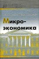 Л.С. Тарасевич, П.И. Гребенников, А.И. Леусский - Микроэкономика