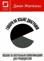 Джин Желязны - Говори на языке диаграмм. Пособие по визуальным коммуникациям -