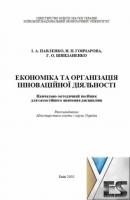 Павленко І., Гончарова Н., Швиданенко Г. - Економіка та організація інноваційної діяльності