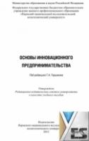 Гершанока Г. А. - Основы инновационного предпринимательства