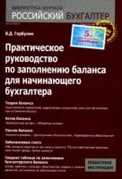 В.Д. Горбулин - Практическое руководство по заполнению баланса для начинающего бухгалтера