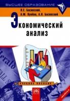 Басовский Л.Е., Лунева А.М., Басовский А.Л. - Экономический анализ
