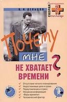 В. И. Дельцов - Почему мне не хватает времени