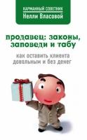 Нелли Власова - Нелли Власова 4 книги из серии Карманный советник