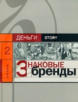 Александр Соловьев - Знаковые бренды