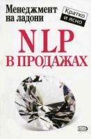 Дмитрий Потапов - NLP в продажах