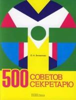 О.А. Энговатова - 500 советов секретарю