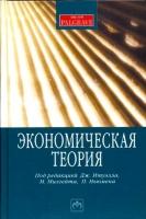 Итуэлл Дж., Милгейт М., Ньюмен П. - Экономическая теория