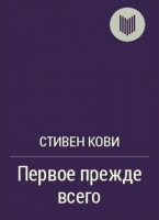 Стивен Р. Кови - Первое прежде всего