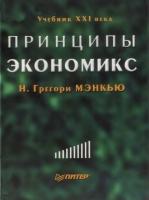 Мэнкью Н.Г. - Принципы экономикс