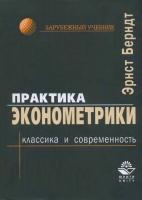 Берндт Э.Р. - Практика эконометрики. Классика и современность