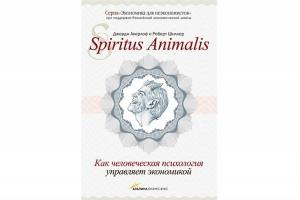 Акерлоф Дж., Шиллер Р. - Spiritus Animalis, или как человеческая психология управляет экономикой и почему это важно для мирового капитализма