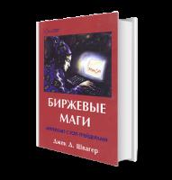 Маги рынка - Джек Д. Швагер - Биржевые маги