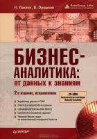 Паклин Н.Б., Орешков В.И. - Бизнес-аналитика от данных к знаниям
