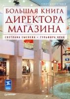 Сысоева С.В., Крок Г.Г. - Большая книга директора магазина