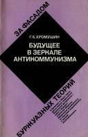 Хромушин Геннадий Борисович - Будущее в зеркале антикоммунизма