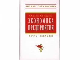 Волков О. И. , Скляренко В. К. - Экономика предприятия