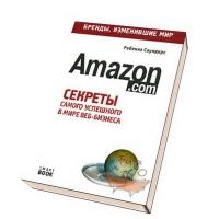 Саундерс Р. Бизнес путь Amazon.com. Секреты самого успешного в мире сетевого бизнеса