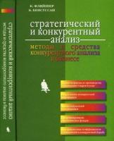 Фляйшер Крейг, Бенсуссан Бабетт - Стратегический и конкурентный анализ
