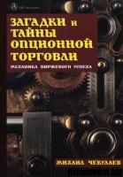 М. Чекулаев - Загадки и тайны опционной торговли. Механика биржевого успеха