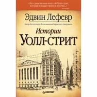 Э. Лефевр - Истории Уолл-стрит
