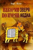 Мэтис М. - Накорми Зверя по имени Медиа. Простые рецепты для грандиозного паблисити