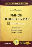 Мишарев А.А. - Рынок ценных бумаг
