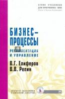 Елиферов В. Г., Репин В. В. - Бизнес-процессы Регламентация и управление