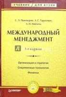 Петров А.Н. - Стратегический менеджмент