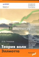 Д. Н. Стукалов - Теория волн Эллиотта