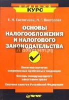 Иванова Т.Ю., Приходько В.И. - Теория организации.