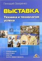Геннадий Захаренко - Выставка. Техника и технология успеха