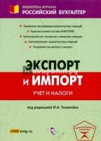 Шишкоедова Н.Н. - Экспорт и импорт. Учет и налоги
