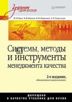 Кане М.М. - Системы, методы и инструменты менеджмента качества.