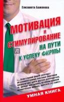 Елизавета Баженова - Мотивация и стимулирование на пути к успеху фирмы.