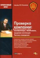 Касьянов А. В. - Проверка компании милиционеры, налоговики, трудовая инспекция. Тактика поведения