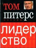Том Питерс - Основы. Лидерство