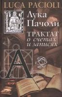 Лука Пачоли, Я.В. Соколов - Трактат о счетах и записях