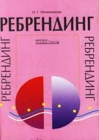 Смирнов Г.Н. - Этика бизнеса, деловых и общественных отношений