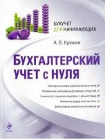 Крюков А. В. - Бухгалтерский учет с нуля