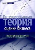 Кристофер Мерсер,Трэвис Хармс - Интегрированная теория оценки бизнеса