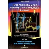 Анна Эрлих - Технический анализ товарных и финансовых рынков.