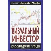 Джон Дж. Мэрфи - Визуальный инвестор