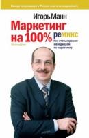 Игорь Манн - Маркетинг на 100% Ремикс