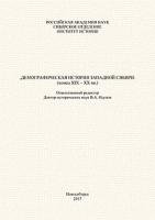 Хмелев И.Б., Логвинова И.Л. - Мировая экономика