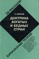 Иванов Камиль Всеволодович - Доктрина «богатых и бедных стран»